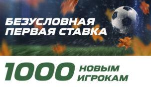 «Лига Ставок» будет дарить всем новым клиентам по 1000 рублей