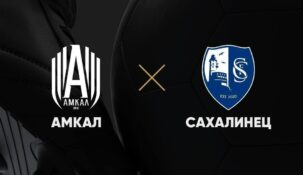 Fonbet раздаст бесплатные билеты на матч «Сахалинец» – «Амкал»