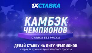 БК «1хСтавка» объявила о начале конкурса «Камбэк Чемпионов»
